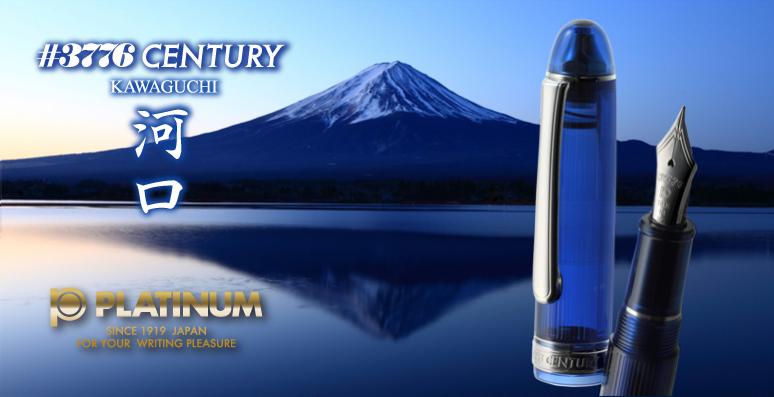 Platinum 5th Lake Series e_kawaguchi_top