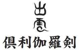 Platinum Dragon and sword PIZ-120000K_logo