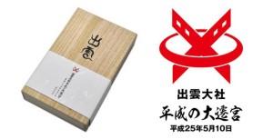 Platinum Izumo Yagamoria packag