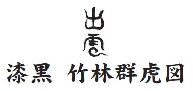 Tiger in Bamboo logo PIZ-150000C_logo
