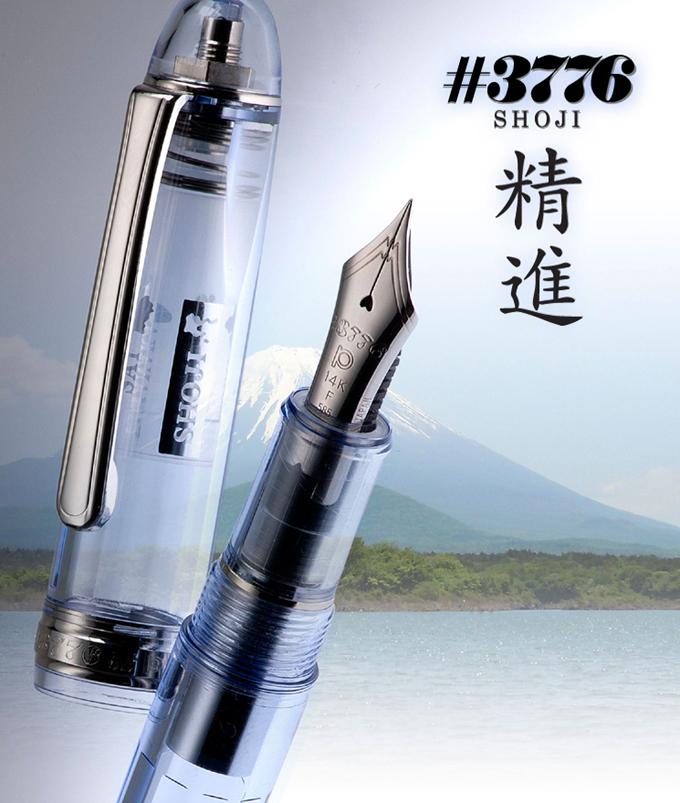 Special Platinum: #3776 SHOJI CENTURY MODEL Special Transparent Fountain Pen